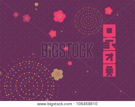 Chinese New Year Pattern. Translation: Go Home and Reunite