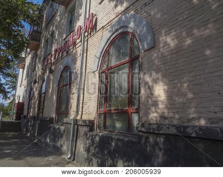 Kazakhstan, Ust-Kamenogorsk, september 10, 2017: Very old building on the Ostrovsky street. Apartment block. Old shop