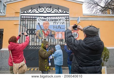 KIEV (KYIV) UKRAINE - DECEMBER 1 2013: Protesters photographed a banner reading