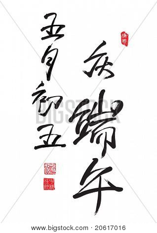 Vector Chinese Greeting Calligraphy For Dragon Boat Festival - 5th of May Lunar Calendar