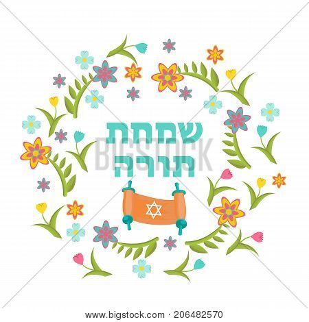 Simchat Torah Jewish Holiday  greeting card with flower frame.  translation: