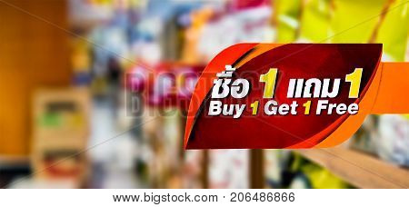 Buy 1 Get 1 Free Sign in a Supermarket
