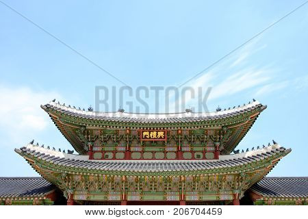 Gyeongbokgung Palace, South Korea.  (Sign reads Gyeongbokgung palace name in Korean language)