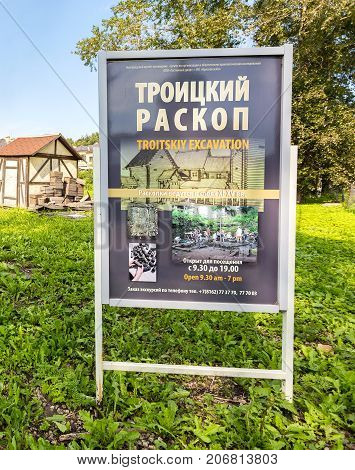 Novgorod Russia - August 17 2017: Troitskiy archaeological excavations near the walls of an ancient kremlin in Velikiy Novgorod