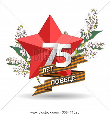 Holiday - 9 May. Victory Day. Anniversary Of Victory In Great Patriotic War. Vector Banner With The