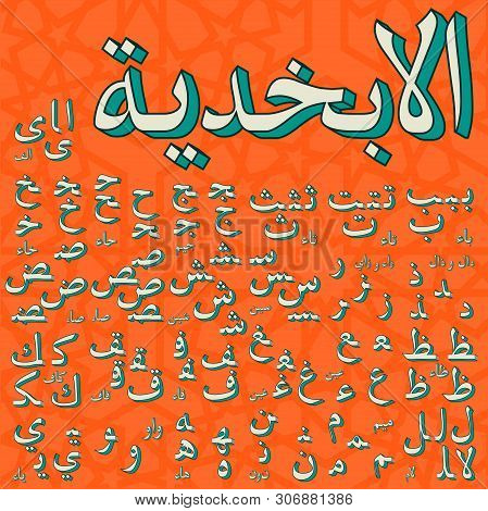 Retro Style 3d Arabic Vector & Photo (Free Trial) | Bigstock