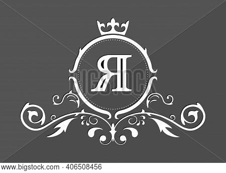 Stylized Letter I Of The Russian Alphabet. Monogram Template With Ornament And Crown For Design Of I