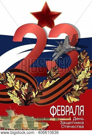23 February Card. Translation: 23 February. The Day Of Defender Of The Fatherland.