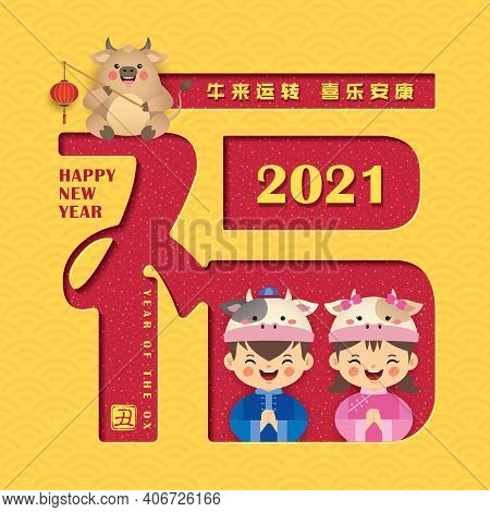 2021 Chinese New Year - Year Of The Ox Greeting Card. Cute Cartoon Chinese Kids  Ox Holding Red Lant