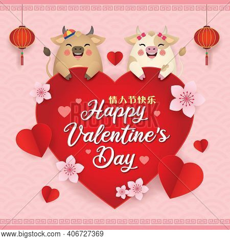 2021 Year Of The Ox Valentine's Greeting Card. Cartoon Cow Couple Holding Red Heart With Lantern And