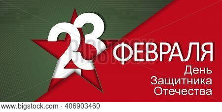 23 February Card. Translation 23 February. The Day Of Defender Of The Fatherland.