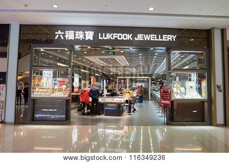 SHENZHEN, CHINA - JANUARY 23, 2016: interior of Shenzhen Vanke Plaza. Shenzhen Vanke Plaza Shopping mall is high-end complex located in the downtown area of Longgang district in ShenZhen