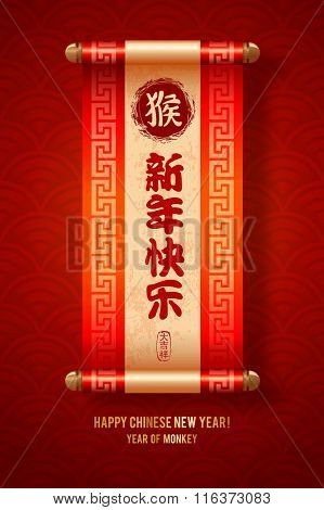 Chinese New Year festive vector card with scroll and Chinese calligraphy (Chinese Translation: Happy New Year, monkey, on stamp : wishes of good luck). Seigaiha pattern on background.