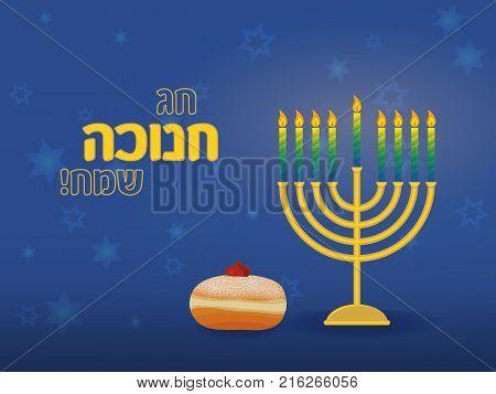 Greeting card for jewish holiday of Hanukkah. Hanukkah menorah, traditional candle holder for nine candles, hebrew text - Happy Hanukkah. Vector illustration.