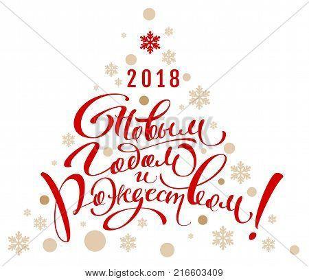 2018 happy new year and christmas translation from russian. Lettering calligraphy text greeting card. Christmas tree abstract vector illustration isolated on white
