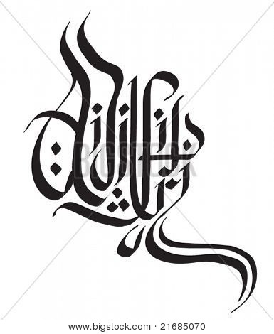 Vector Malay Hand Written Greeting Calligraphy - Happy Aidilfitri in Ketupat Form