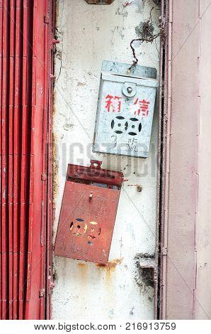 HONG KONG - MARCH 15, 2014 - Vintage Chinese postboxes Hong Kong