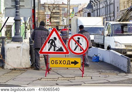 International Traffic Signs 'roadwork' & 'pedestrians Prohibited'. Yellow Sigh 'bypass' (written In