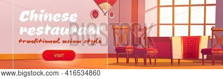 Chinese Restaurant Cartoon Web Banner With Empty Cafe Interior In Traditional Asian Style With Red A