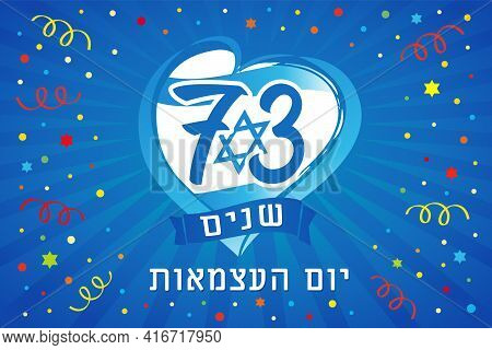 73 Years Israel Independence Day - Hebrew Text With Flag In Heart And Colored Confetti. Israeli Holi