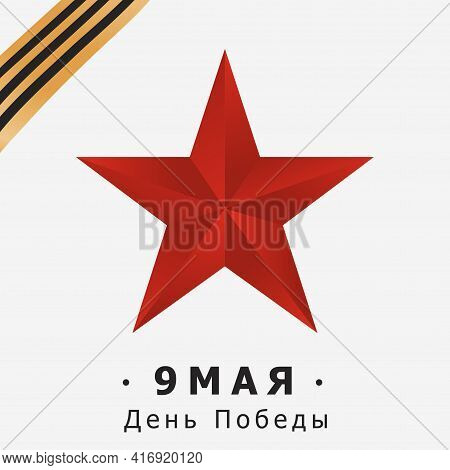 May 9, Great Victory Day In World War Ii - Vector Illustration