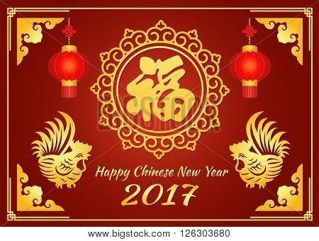 happy chinese new year 2017 card is lanterns chicken bantam and chinese word mean happiness