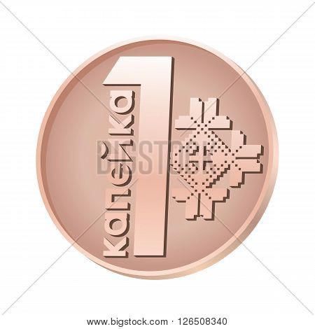 Belarussian money. One kopeyka. Kopeck. Isolated belorusian money on white background. Vector illustration.
