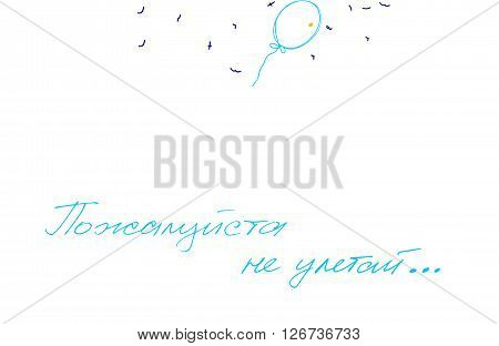Balloon in the sky. The ball and the inscription in Russian. Please do not fly away