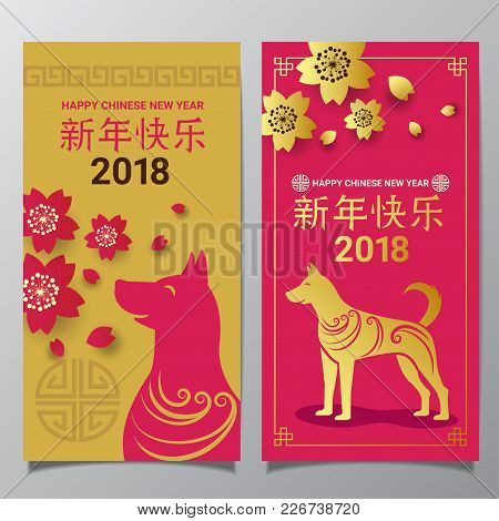 Gold Dog Zodiac Chinese Wording Translation Is Fortunate And Year Of Dog