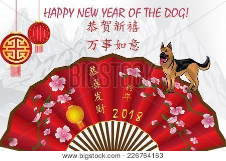 2018 Chinese New Year - Greeting Card For The Lunar New Year With Text In English And Chinese. Ideog