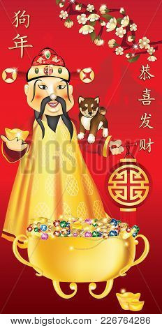 Chinese Greeting Card For The New Year Of The Dog 2018. Contains A Depiction Of The God Of Wealth. C