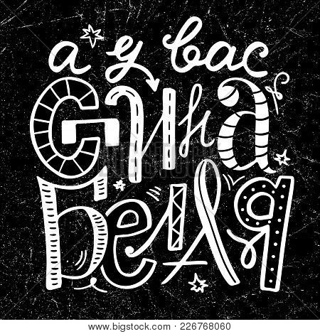 April Fools Day Traditional Joke In Russian Language. Hand Drawn Lettering Phrase On Black Backgroun