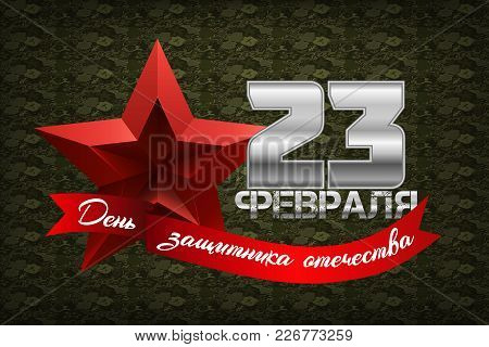 Patriotic Celebration Military In Russia. Banner With Russian Text: 23 Th Of February. The Day Of De