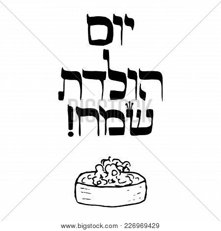 The Inscription In Hebrew Hayom Yom Huledet In Translation Birthday. Calligraphy. Sketch. Cake. Dood