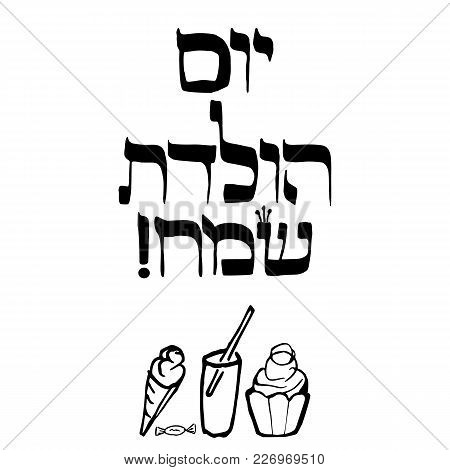The Inscription In Hebrew Hayom Yom Huledet In Translation Birthday. Calligraphy. Sketch. Ice Cream,