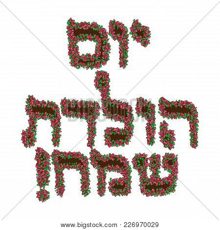 The Inscription In Hebrew Hayom Yom Huledet In Translation Birthday. Floral Hebrew Font. Letters Flo