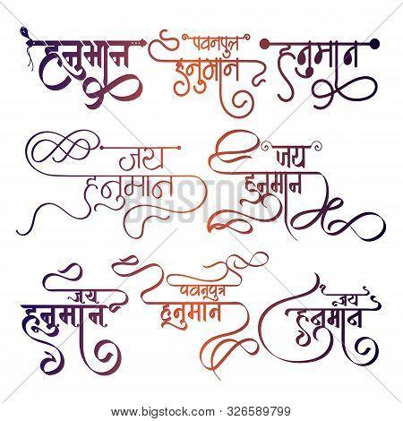 Lord Hanuman Logo In Hindi Calligraphy. Hindi Calligraphy Logo.