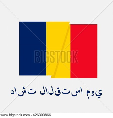 Chad Independence Day Lettering In Arabic With Flag. National Holiday Celebrate On August 11. Easy T