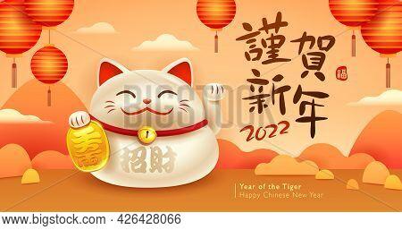 Japanese Maneki Neko Lucky Cat On Oriental Festive Theme Background. Happy Chinese New Year. Transla
