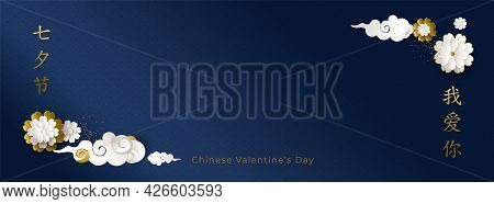 Chinese Valentines Day. Banner With Gold Glittering Clouds, Flowers. Translation: Qixi Festival Doub