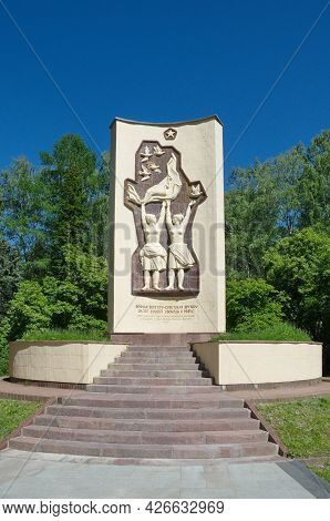 Moscow, Russia - June 3, 2021: Monument-stele Of Hungarian-soviet Friendship In The Friendship Park