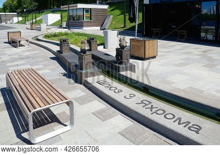 Moscow, Russia - June 3, 2021: Embankment Of The Northern River Station On A Sunny Summer Day. A Sma