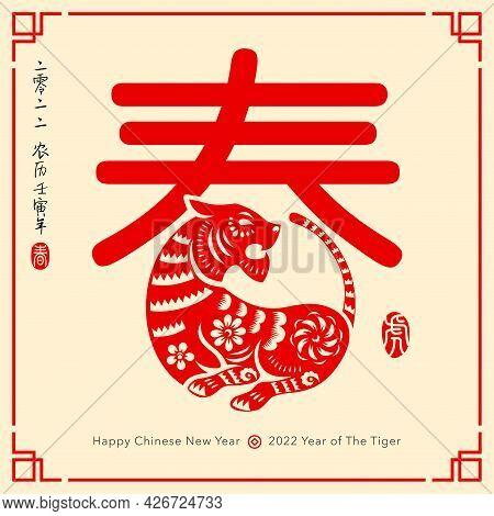 Happy Chinese New Year 2022.
