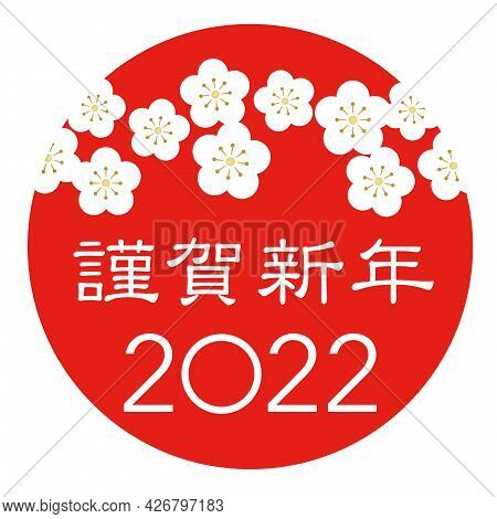 The Year 2022 New Year's Greeting Symbol With The Red Sun, White Cherry Blossom Petals, And Japanese