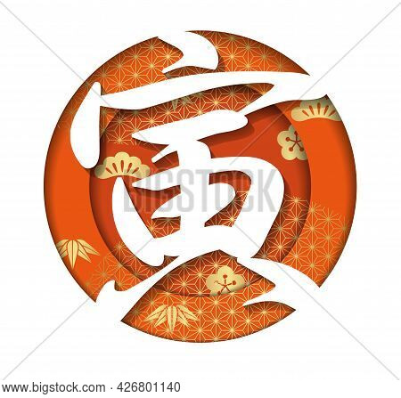 Year Of The Tiger New Year's Round 3-d Relief Vector Symbol With A Kanji Logo And Japanese Vintage P