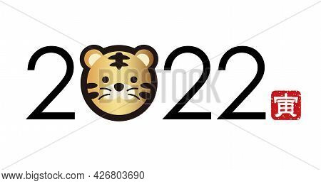 2022 New Year's Greeting Symbol With A Cartoonish Tiger Head. Vector Illustration Isolated On A Whit