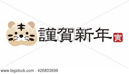 The Year Of The Tiger Greeting Symbol With A Cartoonish Tiger Head. Vector Illustration Isolated On