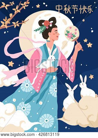 Greeting Card For Chinese Holiday. Translation Happy Mid-autumn Festival. Vertical Banner With Asian