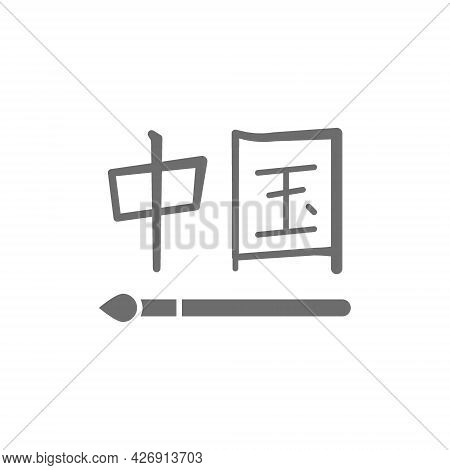 Chinese Calligraphy, Hieroglyphs Grey Icon. Isolated On White Background