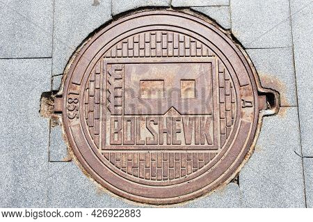 Moscow, Russia - May 23, 2021: Old Manhole Cover On Territory Of Bolshevik Factory. The Adolphe Siou